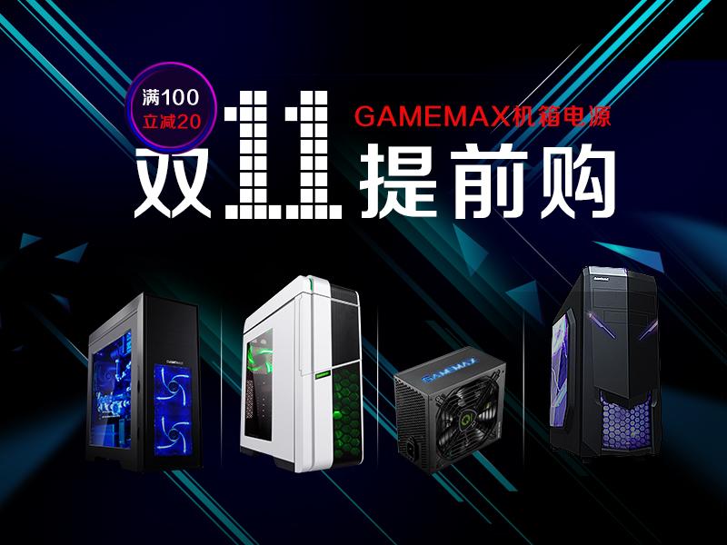 满100减20 GAMEMAX机箱电源双11提前购