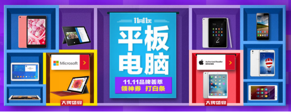 京东数码双十一 平板电脑品牌荟萃