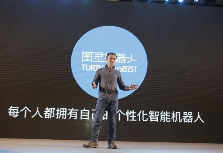 机器人的个性化时代 图灵机器人OS问世