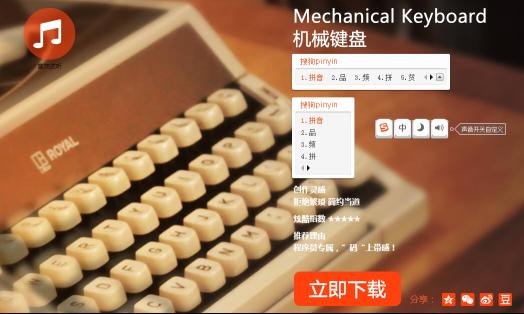 """【敲键盘声音】搜狗输入法""""键盘皮肤+音效""""让你进入敲代码模式!"""