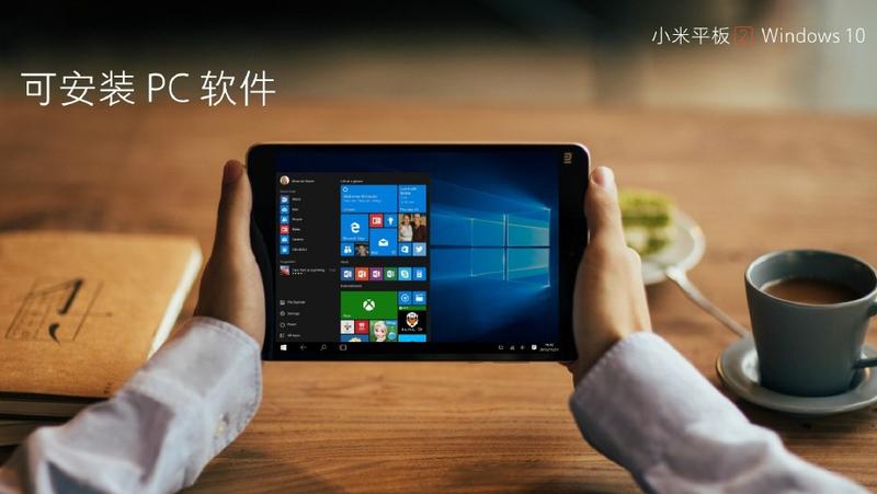 小米平板2发布 售价999元12月下旬上市
