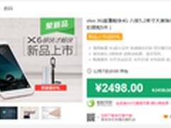 2498元起下周一开卖:vivo X6接受预约