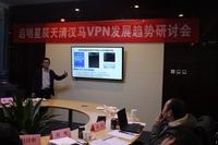 启明星辰VPN:基于统一平台布局云安全