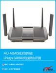 支持MU速率提升3倍 Linksys EA8500实测