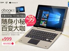 开启双12大促 昂达oBook10预售定金翻倍