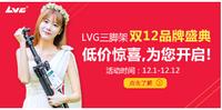 双12品牌盛典:LVG三脚架5折起大促!