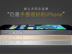 国行苹果iPhone5s活动钜惠白菜报价1699