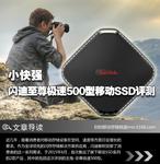 小快强 闪迪至尊极速500型移动SSD评测