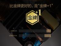 三年精心制作 GAMEMAX碳金500金牌电源