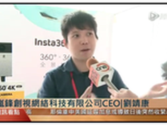 Insta360全景相机香港国际创客节引关注