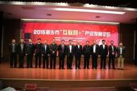 软通动力华中区产业互联网总部落户新乡