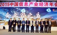 普元刘亚东当选信息产业年度经济人物