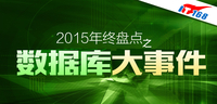IT168 2015年终盘点之数据库大事件