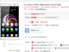 699元电信4G指纹机 TCL乐玩2C开启预约