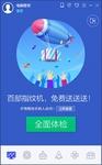 中兴国民手机预售 腾讯管家预约超400万