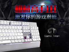让胜利更容易 多彩机械高手3机械键盘