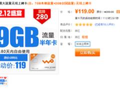 9GB无线上网卡超值价119元 上网手不抖