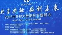共享共融数创未来 聚焦中关村大数据日