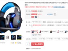 只要69元 因卓G2000黑蓝色电脑游戏耳机