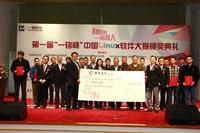 开源软件的春天 中国Linux软件大赛收官