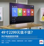 风行电视首发评测 49寸2299元值不值?