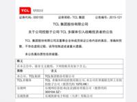 乐视网投资19亿元入股TCL 抢占电视市场