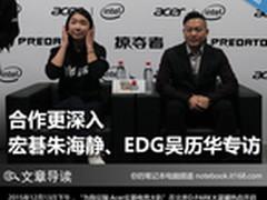 合作更深入 宏碁朱海静、EDG吴历华专访