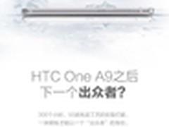 售价或不超2500元 HTC X9真机多图曝光