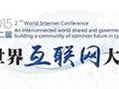 世界互联网大会BAT等15家大咖悉数到场