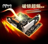 非K版CPU同样超频 华擎Z170主板吹响