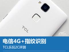 电信4G+指纹识别 TCL乐玩2C详细评测