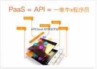 为什么APP开发者更需要PaaS而不是IaaS?