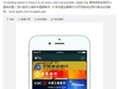 苹果与银联达成Apple Pay合作 明年入华