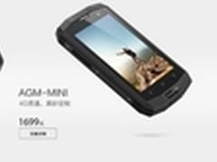 AGM MINI,引领旅行手机新概念