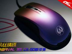 粉丝情怀 赛睿RIVAL 300 CS:GO版评测