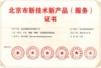 网康四剑齐发上榜北京新技术新产品名单