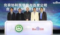 百度与北京协和医学院开展食管癌研究