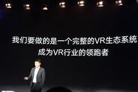 149元 乐视发布COOL 1头盔并公布VR战略