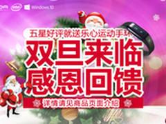 圣诞大回馈 昂达平板京东送运动手环
