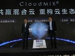万国数据携手阿里云打造企业级混合云