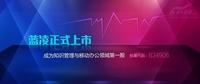 蓝凌登陆新三板未来转型移动互联网公司