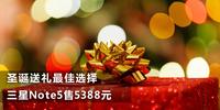 圣诞送礼最佳选择 三星Note5仅售5388元