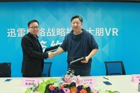迅雷领投国内最大的虚拟现实企业大朋VR