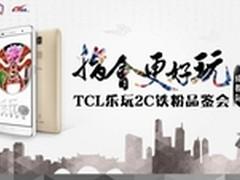 金碗手机等你来 TCL乐玩2C品鉴会招募