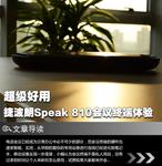 即插即用 捷波朗Speak 810会议终端体验