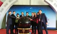 中国网络安全与信息化产业联盟成立