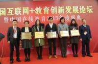51Talk成卓越贡献企业奖最年轻得主