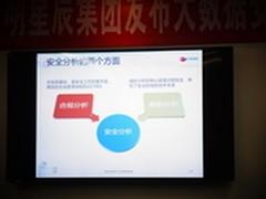 启明星辰:传统安全管理技术面临新挑战