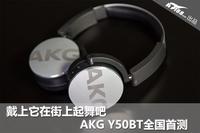 戴上它在街上起舞吧 AKG Y50BT全国首测