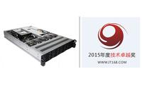 2015年IT168技术卓越奖名单:服务器篇